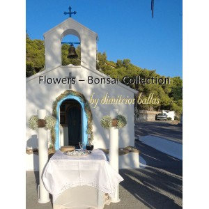 Στολισμος γαμου  - Στολισμος Εκκλησιας - Στολισμός γάμου με χαμομήλι στον Πόρο